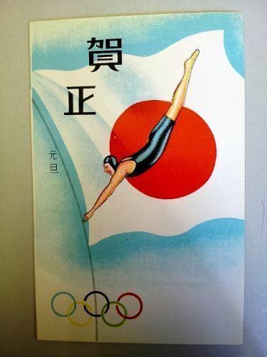 幻の五輪を言われている「1940年東京五輪」を記念した年賀状