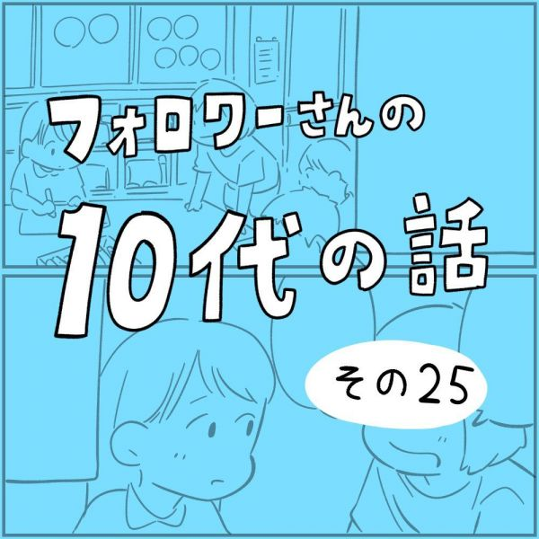 しろやぎ秋吾さんが描く、実録マンガ「10代の話」