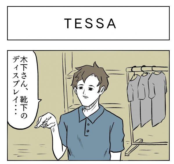 小山コータローさん(@MG_kotaro)の4コマ漫画「TESSA」