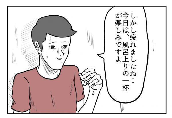 小山コータローさん(@MG_kotaro)の4コマ漫画「イッパイ」