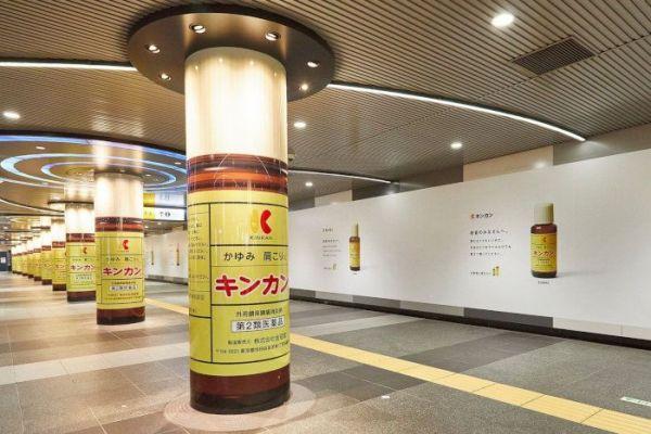 東京メトロ半蔵門線渋谷駅の地下コンコースにあるキンカンの広告