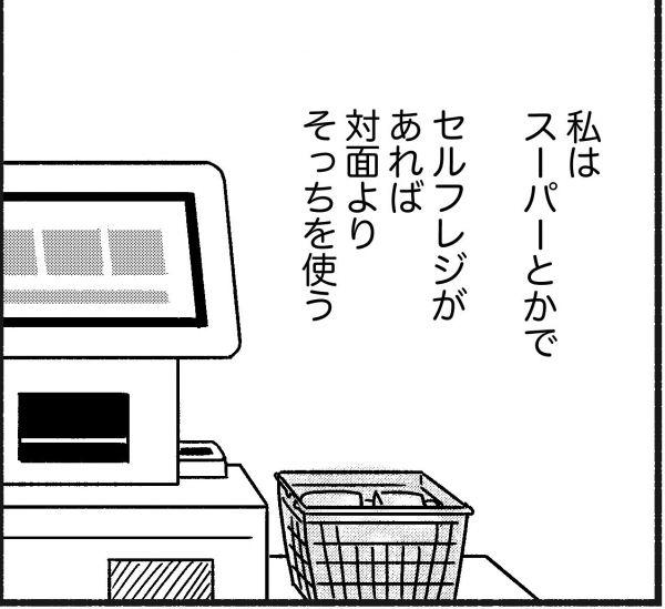 連載漫画「コミュ力社会がしんどい」3