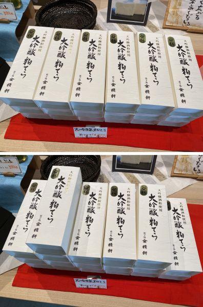 【上】カステラの箱を綺麗に3個ずつ6列に積んだもの【下】あえて1列だけ2個にして、外した1個を他の列の上に載せて不ぞろいにしてあります。下の方がよく売れるそうです