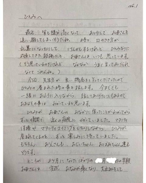 ひとみさんの母が小6のひとみさんに綴った手紙①