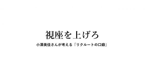 小澤美佳さんが考える「リクルートの口癖」