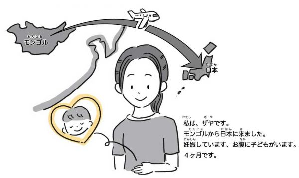 イラスト・楢原ゆかり