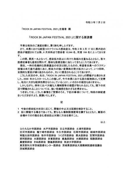 「ロック・イン・ジャパン・フェスティバル」中止の巡り、茨城県医師会がフェス主催者に出した要請書。7月5日にホームページに掲載したが、数時間後に削除した=同医師会提供