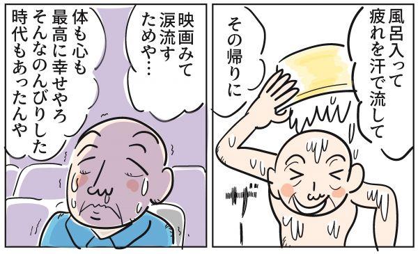 コミチ・withnewsの企画「わたしの自由研究」で大賞をとったchikuさんのマンガ