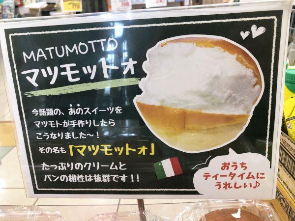 「マツモットォ」の店頭ポップ