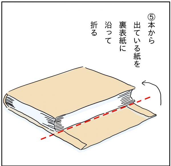 午後さんの漫画「リボンで閉じるブックカバーの作り方」より