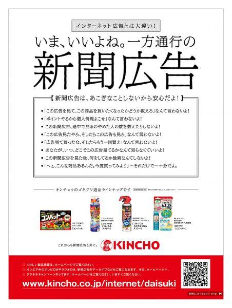 キンチョーが2021年に発表した、新聞広告をたたえる新聞広告。