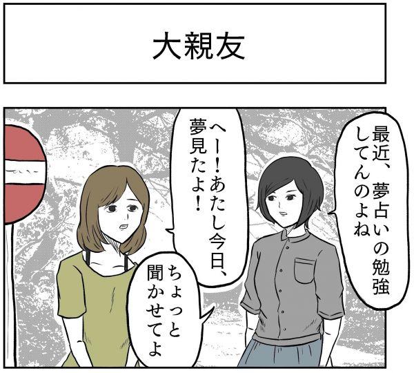 小山コータローさん(@MG_kotaro)の4コマ漫画「大親友」