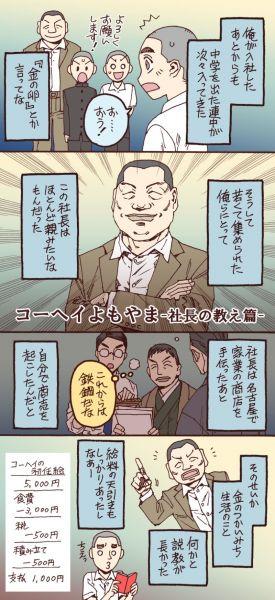漫画「コ―ヘイよもやま 社長の教え編」