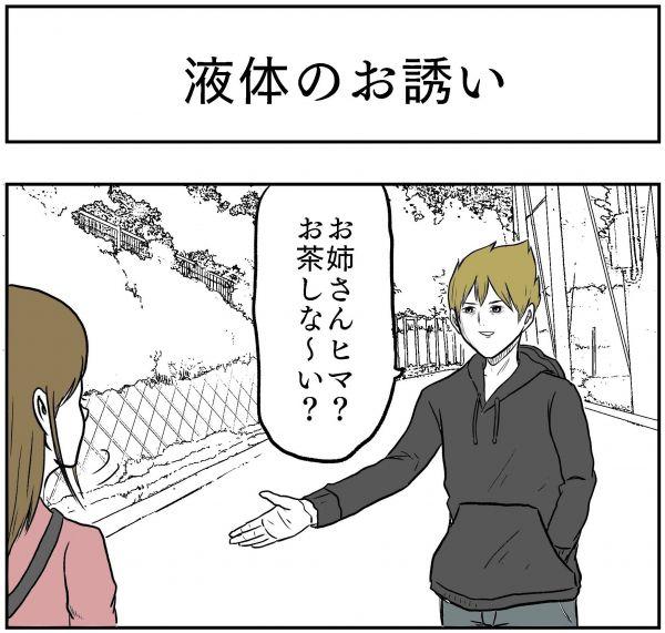 小山コータローさん(@MG_kotaro)の4コマ漫画「液体のお誘い」