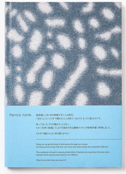 表紙でジンベエザメの肌を再現した「flerco note(フレルコノート)」