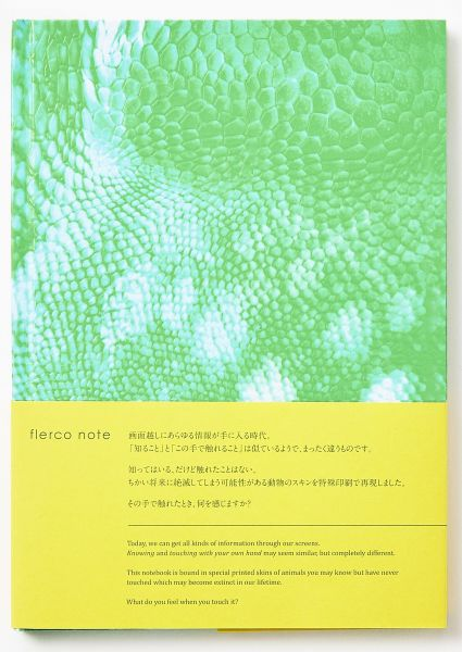 表紙でフィジーイグアナ(ヒロオビフィジーイグアナ)の肌を再現した「flerco note(フレルコノート)」