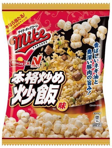 スナック菓子「マイクポップコーン 本格炒め炒飯味」