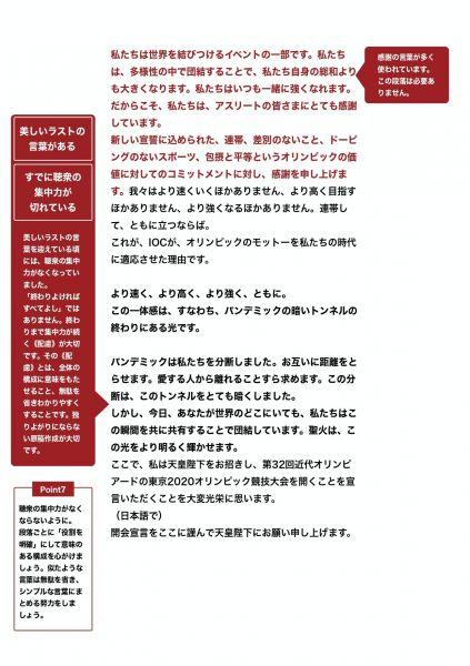 スピーチライターの千葉佳織さんが分析したバッハ会長のスピーチ④「すでに聴衆の集中力が切れている」などと指摘