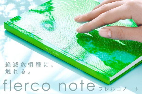 「flerco note」のイメージ画像