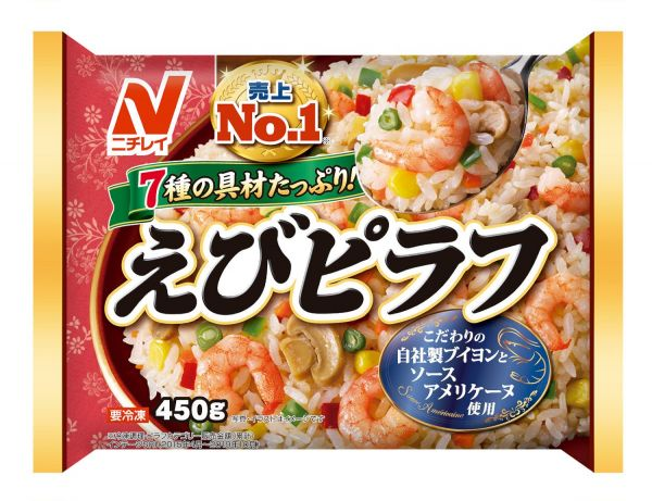 冷凍食品の「えびピラフ」