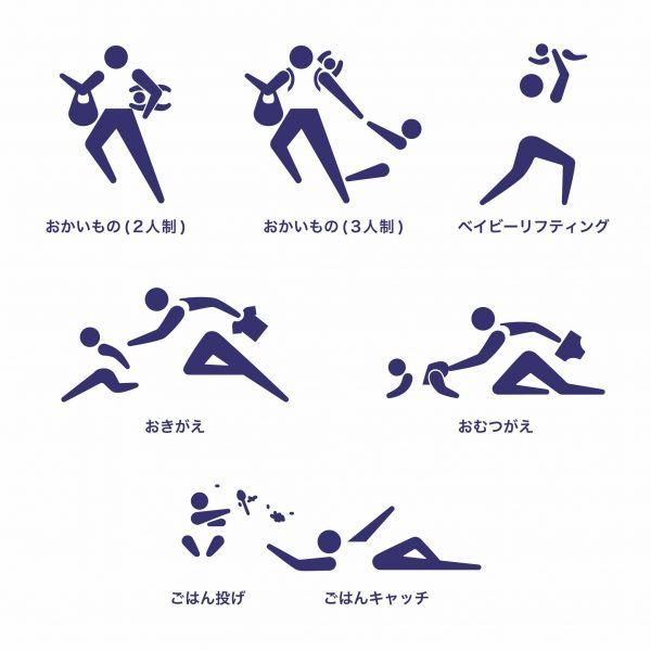 「ママリンピック(パパリンピック)」の全7種目