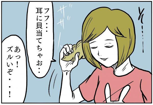 小山コータローさん(@MG_kotaro)の4コマ漫画「さざなみとカップル」