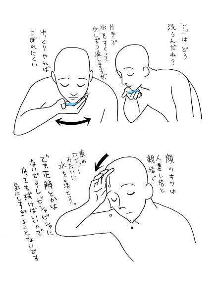 同居人に顔の洗い方を教えた話。