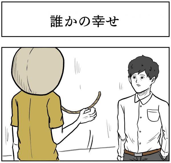 小山コータローさん(@MG_kotaro)の4コマ漫画「誰かの幸せ」