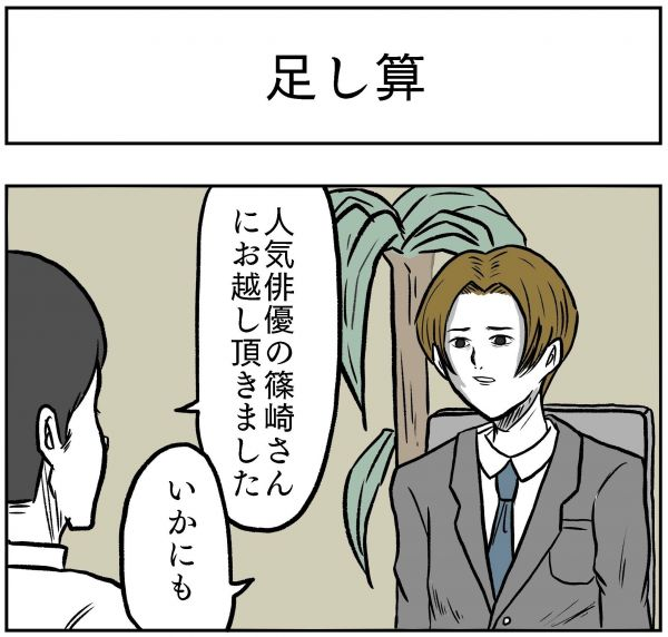 小山コータローさん(@MG_kotaro)の4コマ漫画「足し算」
