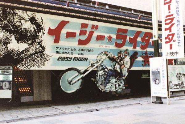 オートバイが疾走しているように見えた『イージー・ライダー』の看板(1970年、スバル座)