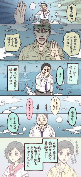 漫画「亡父の記憶」