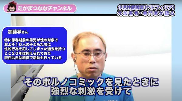 これまで約10人の子どもたちに性加害行為を行った過去をもつ加藤孝さん