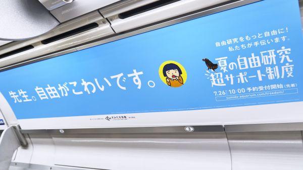 すみだ水族館と京都水族館で行われた、自由研究サポート企画の広告=すみだ水族館提供