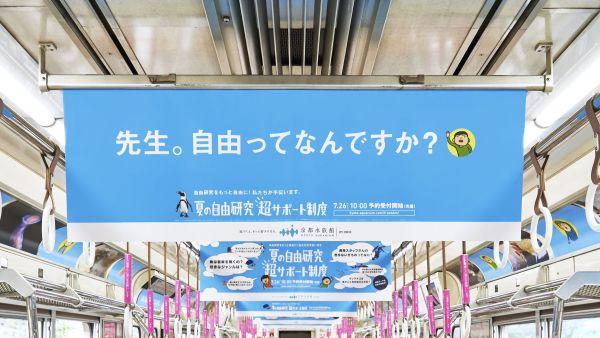 すみだ水族館と京都水族館で行われた、自由研究サポート企画の広告=京都水族館提供