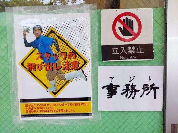 桂浜水族館の事務所にある貼り紙
