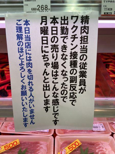 話題になった精肉コーナーの貼り紙