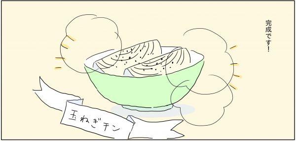 午後さんの漫画「残暑の日に野菜を食べる話」より