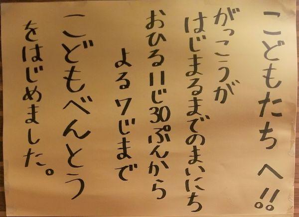 焼き肉店・宮よしの店内に掲示された貼り紙。子どもたちに、無料で弁当を振る舞う旨が書かれている。