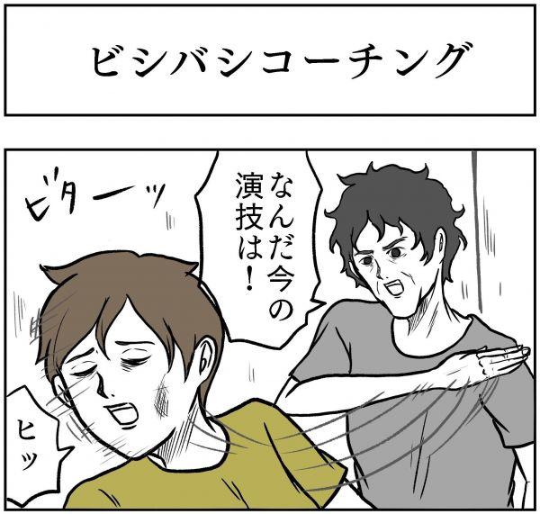 小山コータローさん(@MG_kotaro)の4コマ漫画「ビシバシコーチング」