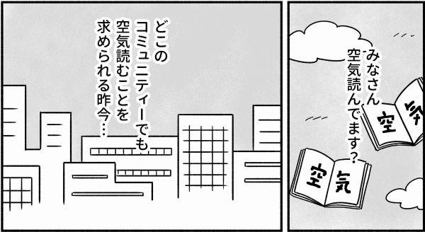 連載漫画「コミュ力社会がしんどい」5
