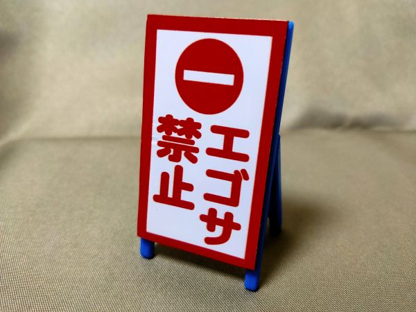 「エゴサ禁止」と書かれたデスクトップ看板