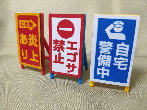 工事現場の看板に似たエールの「デスクトップ看板」。文言は「この先、炎上あり」「エゴサ禁止」などユニークなものも