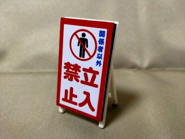 「関係者以外、立入禁止」と書かれたデスクトップ看板