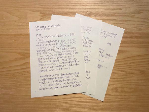 玉川学園高等部3年の浅倉ゆいさんから届いた手紙=竹中工務店提供