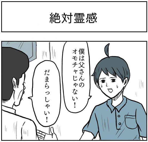 小山コータローさん(@MG_kotaro)の4コマ漫画「絶対霊感」