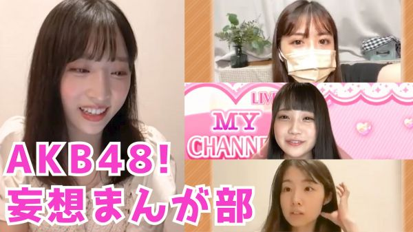 AKB48のメンバーが自作のストーリーを披露する『AKB48!妄想まんが部』(C)テレビ東京