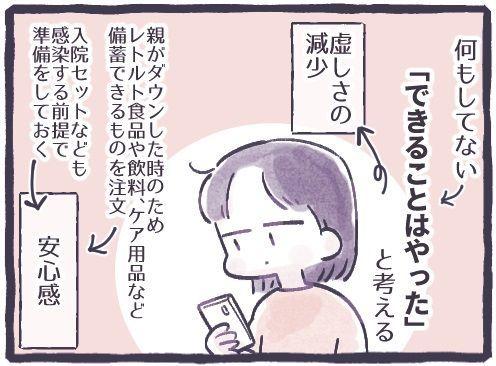 るしこさん(@39baby_com)の漫画「がんばってるよ」