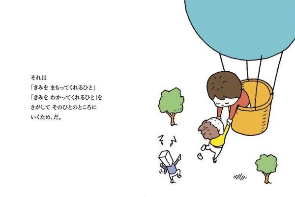絵本「にげてさがして」の一場面=赤ちゃんとママ社提供