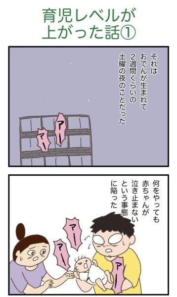 桜田麩コウイチさん(@yomebaka)のツイート「育児レベルが上がった話」
