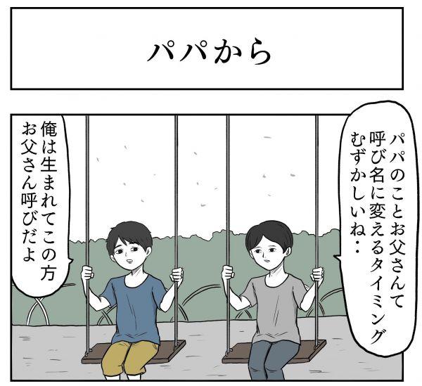 小山コータローさん(@MG_kotaro)の4コマ漫画「パパから」
